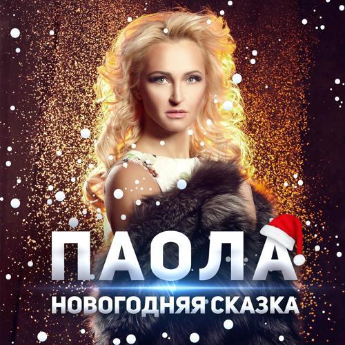 Паола - Новогодняя сказка  (2017)