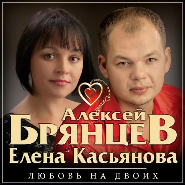 Альбом: Любовь на двоих