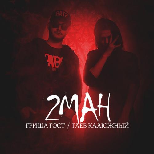 2МАN - Сорт  (2017)
