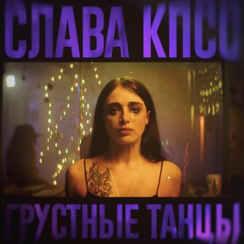 Слава КПСС - Грустные танцы  (2018)