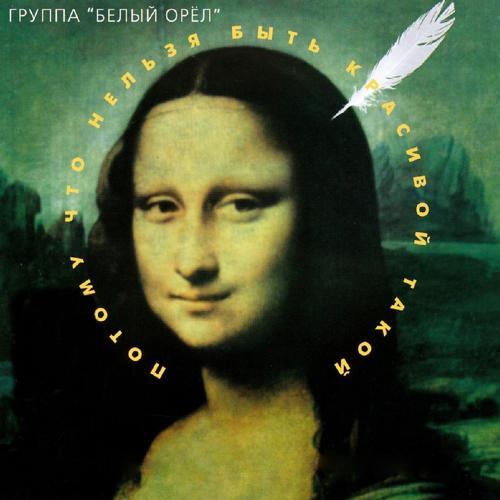 Белый орёл - Как упоительны в России вечера  (1998)