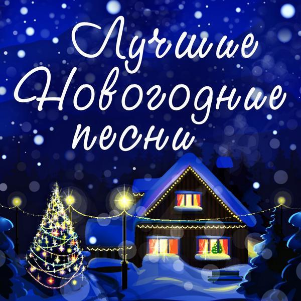 Альбом: Лучшие новогодние песни
