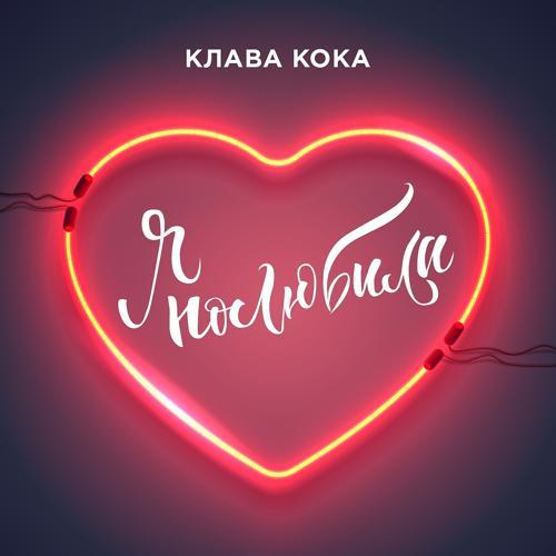 Клава Кока - Я полюбила  (2018)
