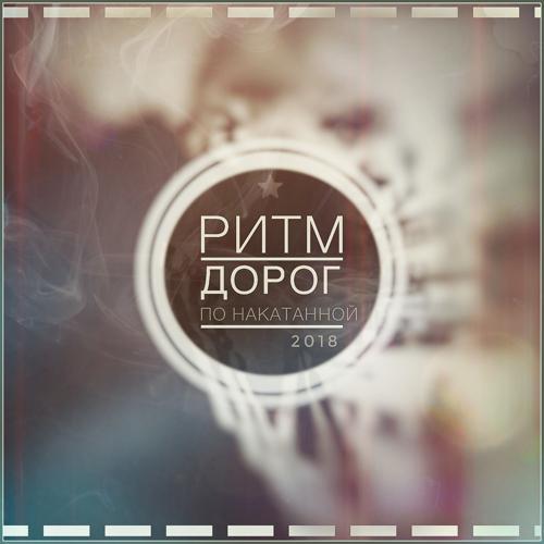 Ритм Дорог - По накатанной  (2018)