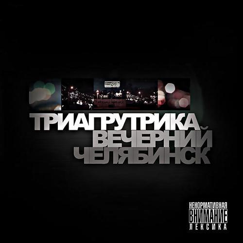 Триагрутрика - Провинция моя  (2018)