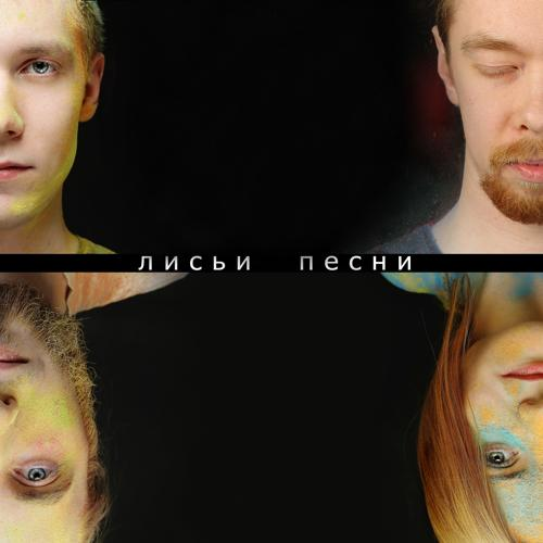 Лисьи Песни - Бессоница  (2015)