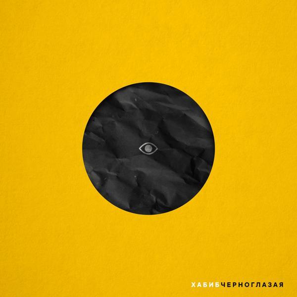 Альбом: Черноглазая