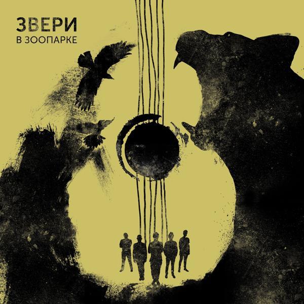 Альбом: Звери в зоопарке (Музыка из фильма