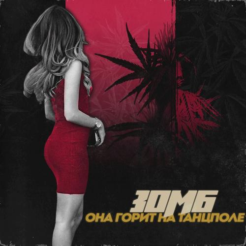 Зомб - Она горит на танцполе  (2018)