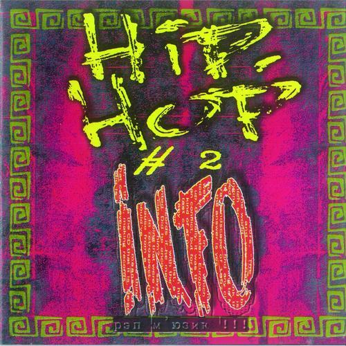 Убитые Рэпом - Всего лишь только ветер  (1997)