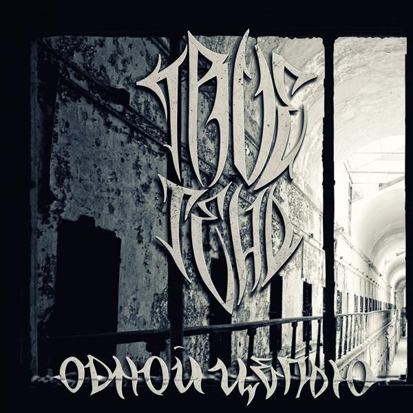Альбом Одной цепью