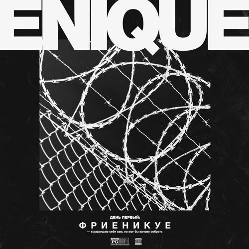 Enique - Танцевать среди могил  (2018)