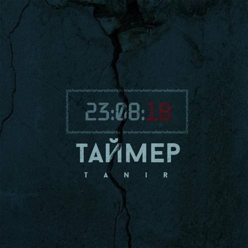 Tanir - Таймер  (2018)