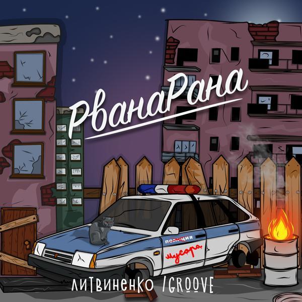 Альбом: Рванарана