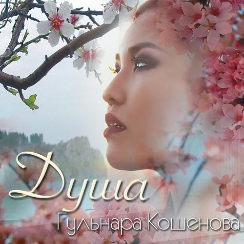 Гульнара Кошенова - Душа  (2018)