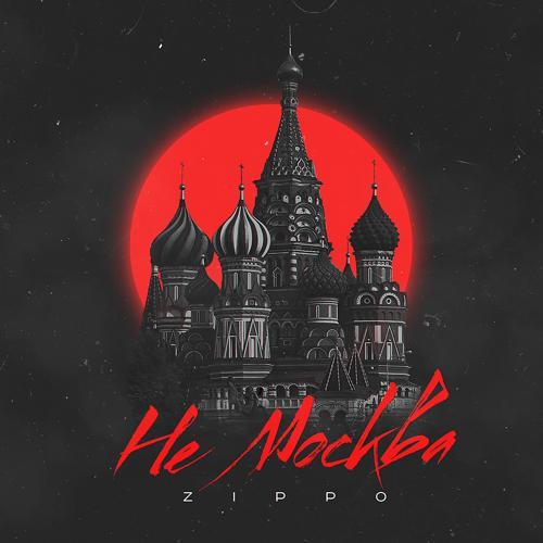 ZippO - Не Москва  (2018)