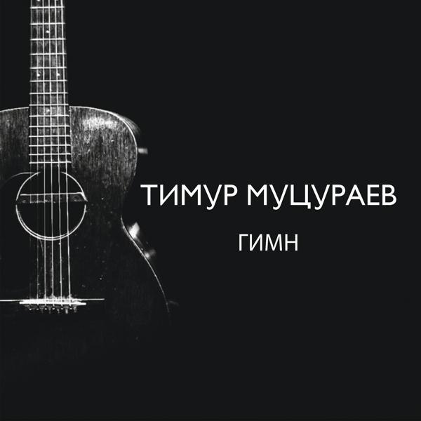 Альбом: Гимн