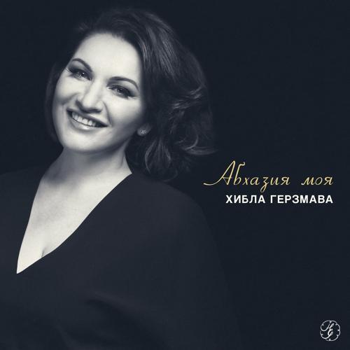 Хибла Герзмава - Абхазия моя  (2018)
