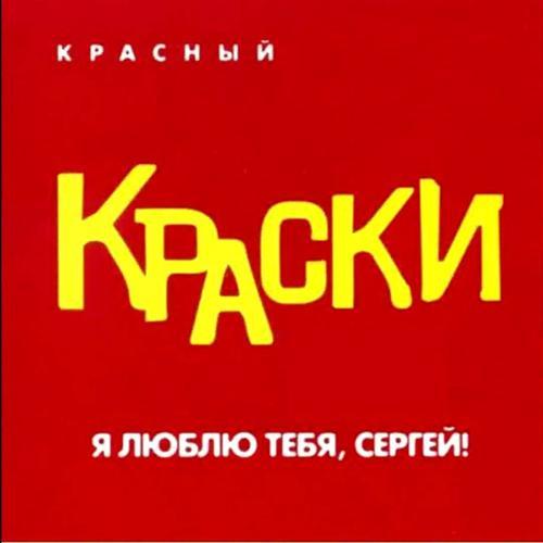 Краски - Летняя песня  (2003)