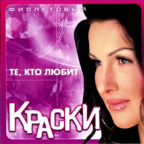 Краски - В городе зима  (2004)