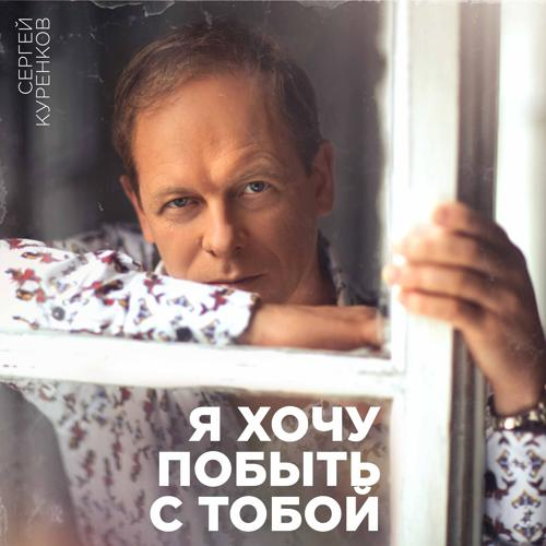 Сергей Куренков - Женщина-воздух  (2018)