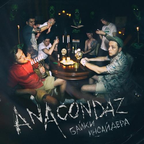 Anacondaz - Мотоципл (album version)  (2015)