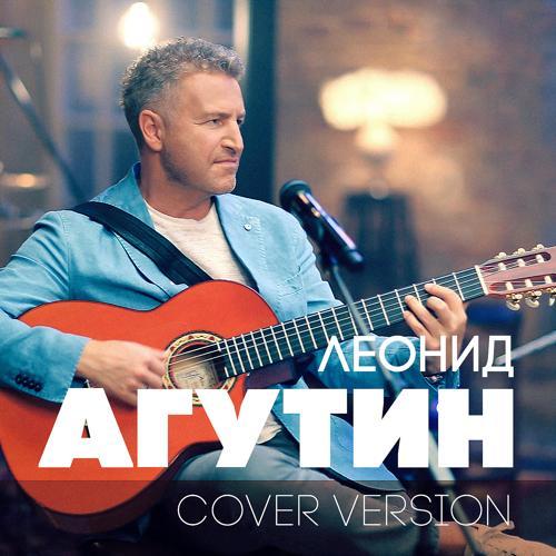 Леонид Агутин - Ты скажи  (2018)