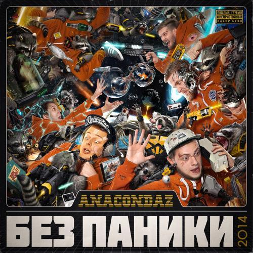 Anacondaz - К твоему дому  (2014)