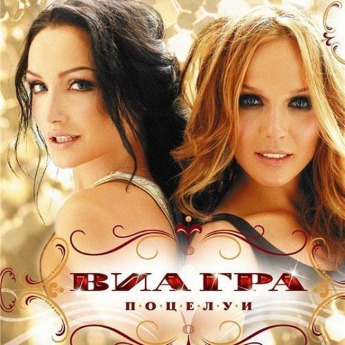 ВИА ГРА - Поцелуи  (2007)