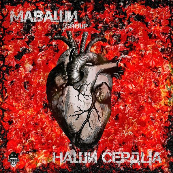 Альбом: Наши сердца