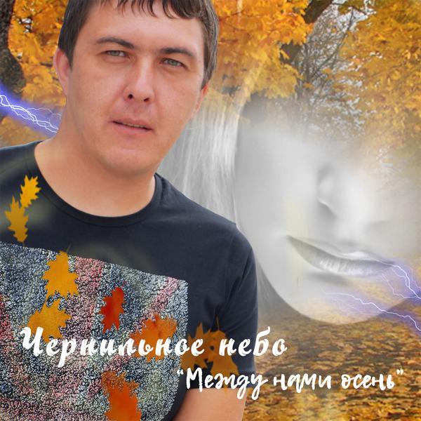 Альбом: Между нами осень