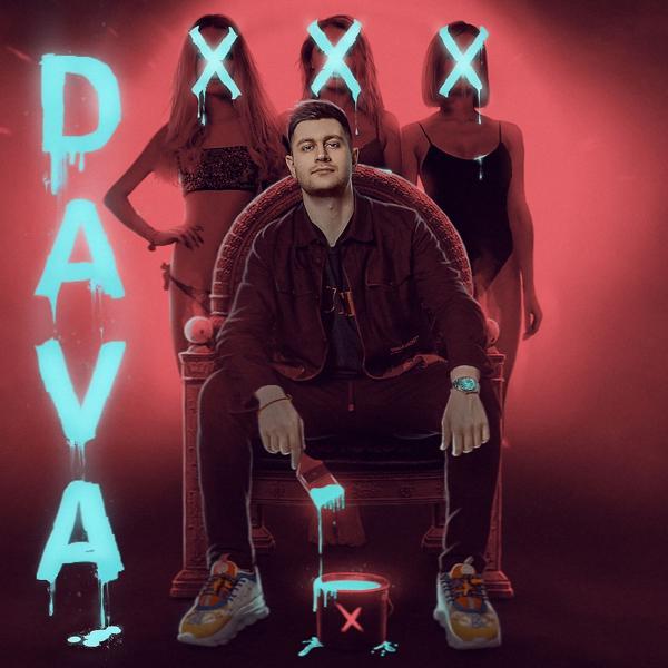 Альбом: XXX