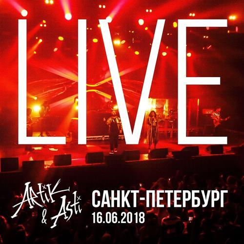 Artik & Asti - Зачем я тебе?! (Live в Санкт-Петербург) (Live at Sankt-Peterburg)  (2018)