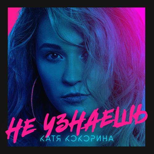 Катя Кокорина - Не узнаешь  (2019)