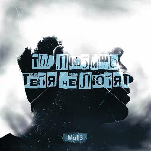 Mull3 - Ты любишь, тебя не любят  (2018)
