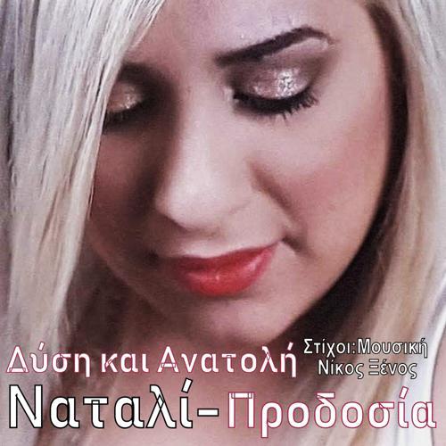 Natali - Prodosia  (2019)