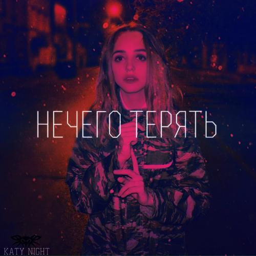 Katy Night - Нечего терять  (2019)