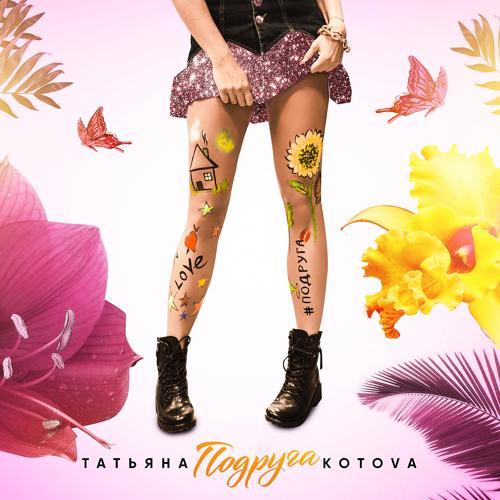 Татьяна Котова - Подруга  (2019)