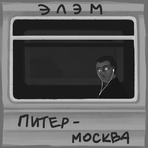 Элэм - Питер-Москва  (2018)