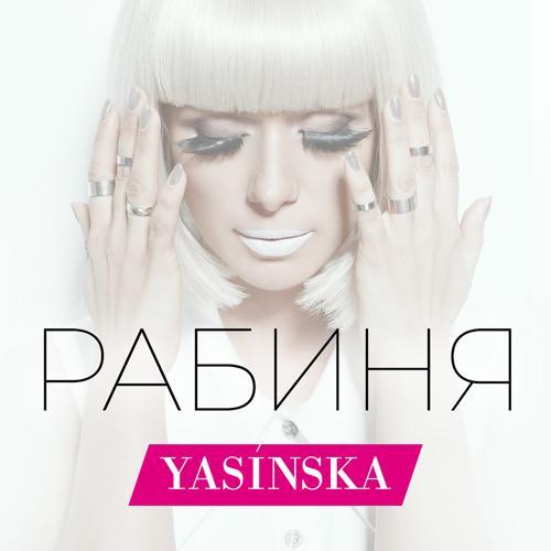 YASINSKA - Рабиня  (2019)