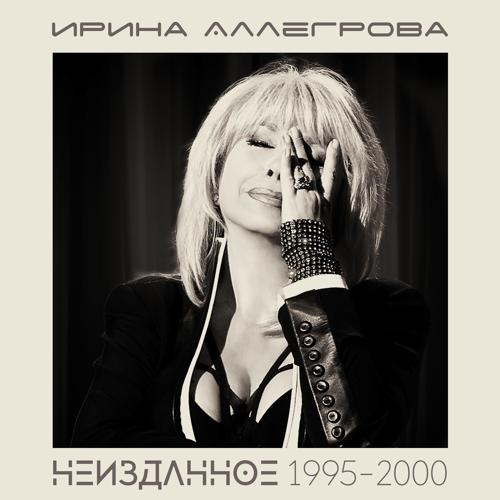 Ирина Аллегрова - Ты ответишь за базар  (2019)