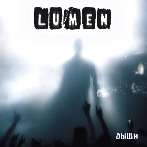 LUMEN - Зубы  (2005)