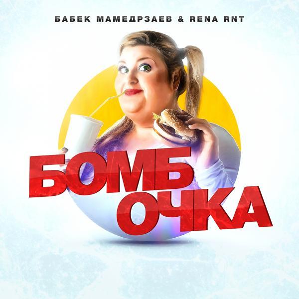Альбом: Бомбочка