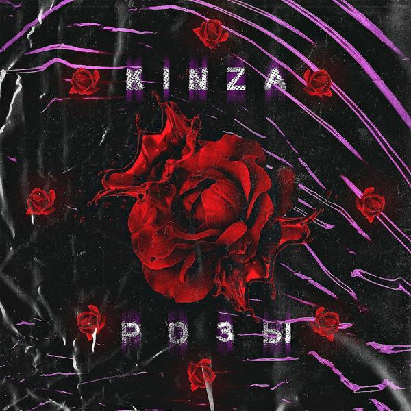 Альбом: Розы