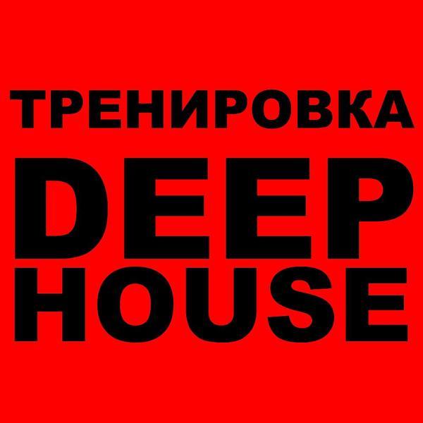 Альбом: Сборник Тренировка Под Deep House 2019