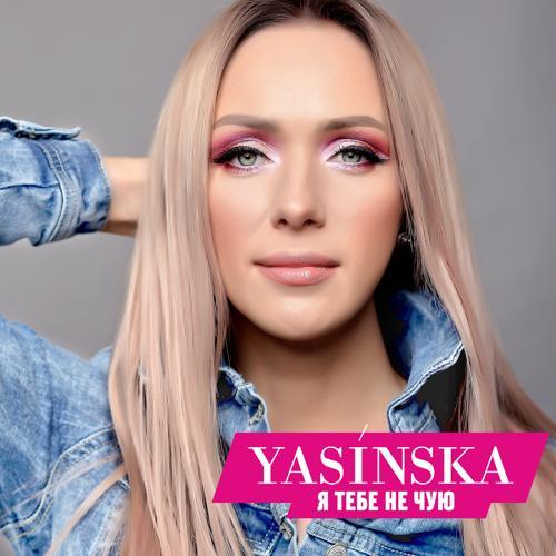 YASINSKA - Я тебе не чую  (2019)