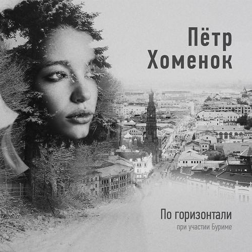 Пётр Хоменок feat. Буриме - По горизонтали  (2018)