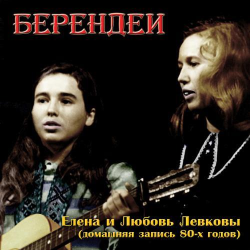 Берендеи - Девушка из харчевни (Live)  (2008)