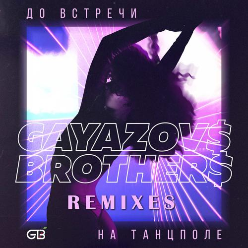 GAYAZOV$ BROTHER$ - До встречи на танцполе (Kolya Funk & Shnaps Remix)  (2019)