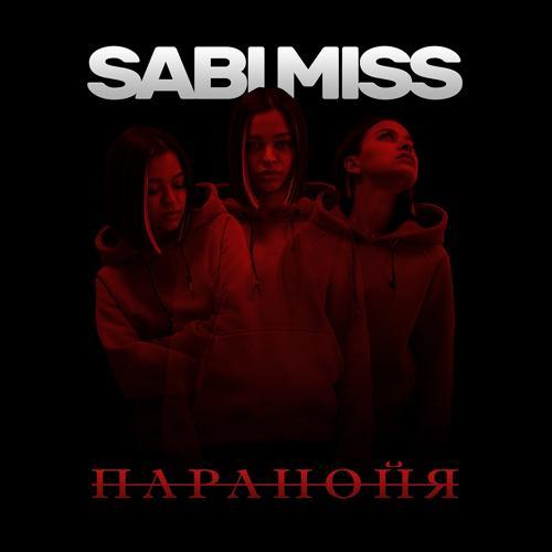 Sabi Miss - Паранойя  (2019)